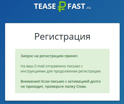 teaserfast.ru расширение