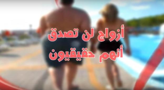 بالفيديو| أزواج لن تصدق أنهم حقيقيون وكأنهم من عالم الخيال