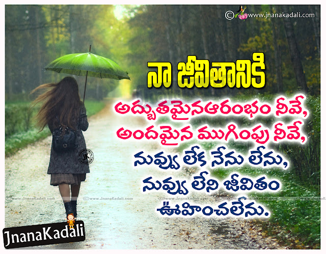 Here is Telugu love messages quotes, Heart touching telugu love quotes, beautiful love messages in telugu, inspiring motivational love messages in telugu, sad alone love quotes in telugu,Latest Telugu good night quotations with love messages, nice telugu love messages quotes images, love pictures messages with telugu quotations, nice telugu love quotes, beautiful love messages quotes in telugu, Alone Girl love quotes in telugu, Sad alone telugu love failure quotes.