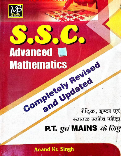 MB publication Advanced Math PDF Book in Hindi Free Download