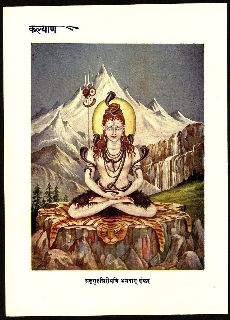 God Shankara (Shiva) - Indian Print 1937