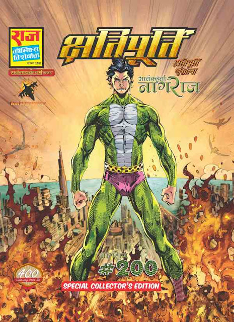 Shatipurti Nagraj comics