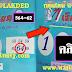 มาแล้ว...เลขเด็ดงวดนี้ 2ตัวตรงๆ หวยซอง ปฏิทิน7เซียนให้โชค งวดวันที่ 30/12/61