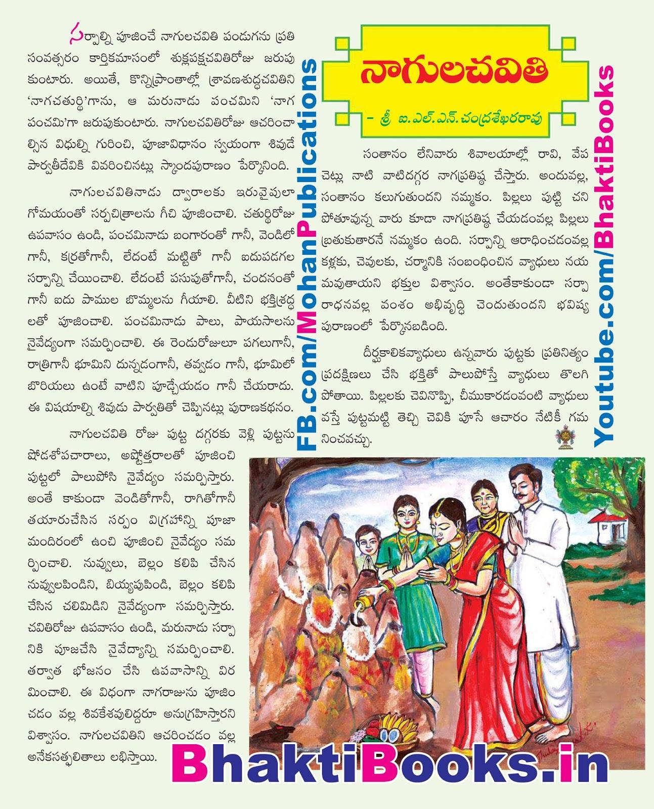 ttd, ttd ebooks, Tirumala Tirupathi, Tirumala Tirupathi Devastanams, Tirupathi Prasadam, Sapthagiri, Saptagiri, BhaktiBooks, BhaktiPustakalu, BhaktiBooks.in, Mohan Publications, Bhakthi Books Store in Rajahmundry, Book Store in Rajahmundry, Chaganti, Chaganti Pravachanalu, Nagulachavithi, Nagulachaviti, Nagula Chavithi, Nagula Chaviti