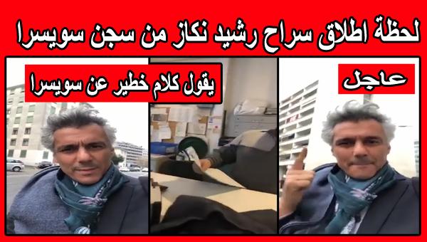 عاجل.. الافراج عن رشيد نكاز من سجن سويسرا ويكشف حقائق خطيرة عن سويسرا