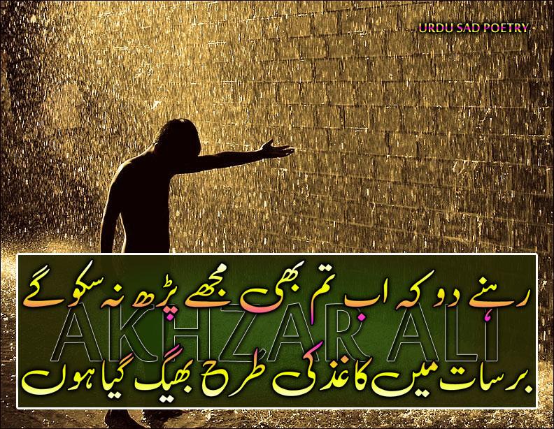 Urdu poetry barsat poetry barsat poetry thecheapjerseys Choice Image