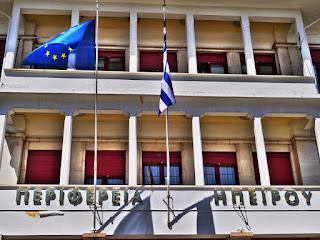 Προβολή της Περιφέρειας Ηπείρου στα Σκόπια