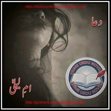 Free download Dua novel by Umme Laila Episode 1 to 8 pdf