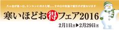 http://www.kiyosato.gr.jp/samuihodo/