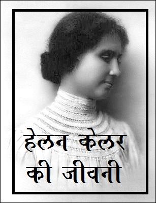 Download biography Of Helen Keller book in Hindi PDF