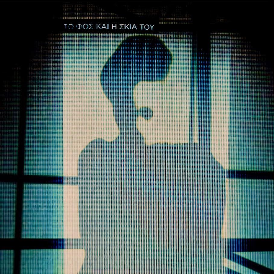 ΤΟ ΦΩΣ ΚΑΙ Η ΣΚΙΑ ΤΟΥ - Record Store Day (front)