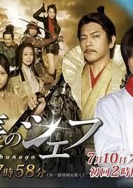 Hình ảnh Nobunaga no Chef