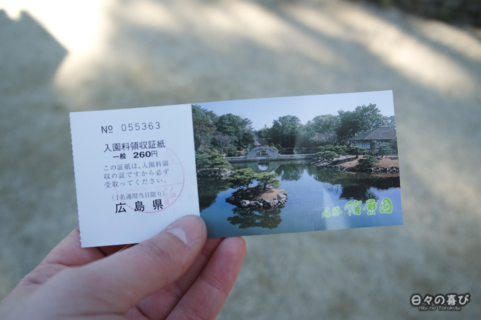 Billet d'entrée, jardin shukkei-en, Hiroshima-shi