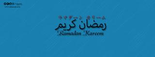 كفرات رمضان