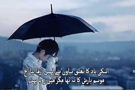 Sad poetry in urdu 2 lines for facebook