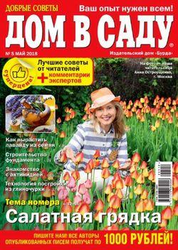 Читать онлайн журнал<br>Дом в саду (№5 2018)<br>или скачать журнал бесплатно