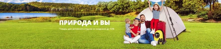 Подборка товаров для активного отдыха на природе со скидками 50% и бесплатной доставкой