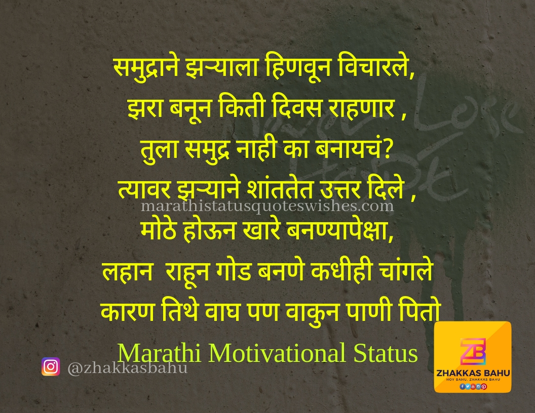 Good Thoughts In Marathi Free Images Download
