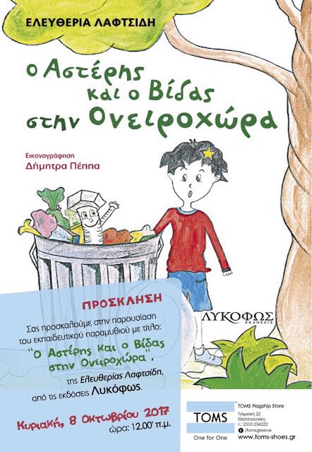 Ο Αστέρης και ο Βίδας στην Ονειροχώρα Βιβλιοπρόταση για παιδιά 4-9 ετών