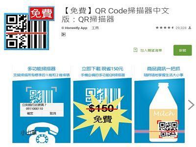 qr code掃描器推薦