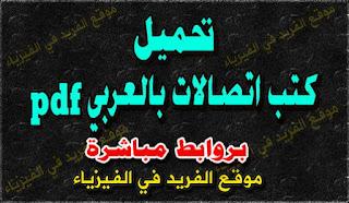 تحميل كتب اتصالات بالعربي pdf، كتب مبادئ الاتصالات ، أساسيات الاتصالات الرقمية باللغة االعربية بروابط تحميل مباشرة مجانا