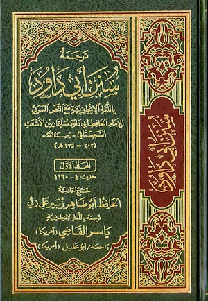DOWNLOAD GRATIS E-BOOK SHAHIH ABU DAWUD (ARAB-INDO)