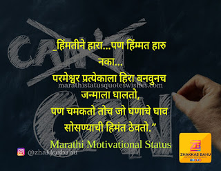 Motivational Images in Marathi