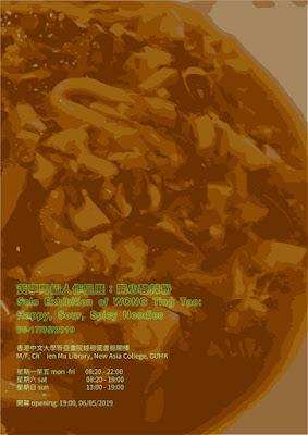 Happy, Sour, Spicy Noodles 開心酸辣粉