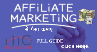 Affiliate Marketing se paise kamaye