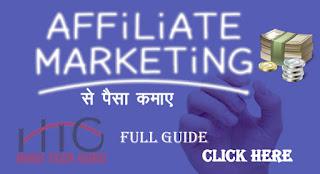 Affiliate Marketing se paise kamaye