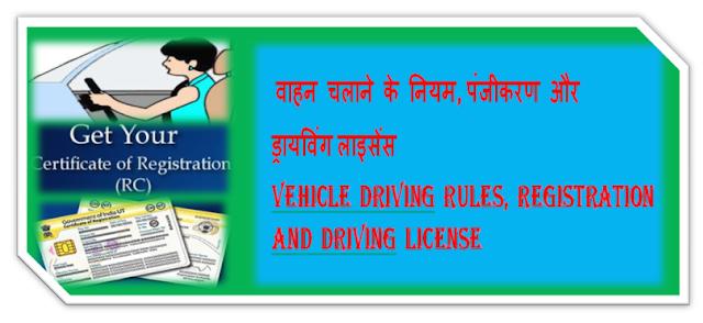 वाहन चलाने के नियम, पंजीकरण और ड्रायविंग लाइसेंस - Vehicle driving rules, registration and driving license