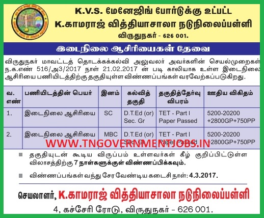 K-Kamaraj-Vidhyasala-Middle-School-Virudhunagar-PRT-Recruitment-Notification-23February-2017