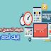 موقع رائع مخصص للسيو لتحسين المواقع و المدونات مع خدمات أخرى مفيدة !