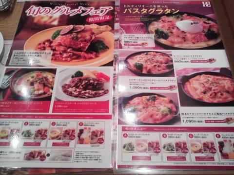 ディナーメニュー バケットイオンモール木曽川キリオ店16回目