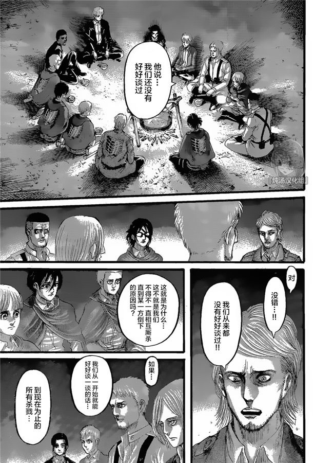 進擊的巨人: 127话 终末之夜 - 第30页