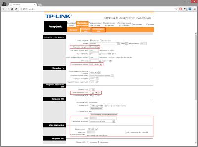 kak-na-modeme-tp-link-w8951nd-nastroit-wifi