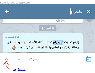 البحث في داخل قنوات تيليجرام Search within the Telegram channels