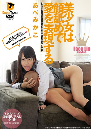 LID-051 Pretty To Express Love In Licking Face AbeMikako