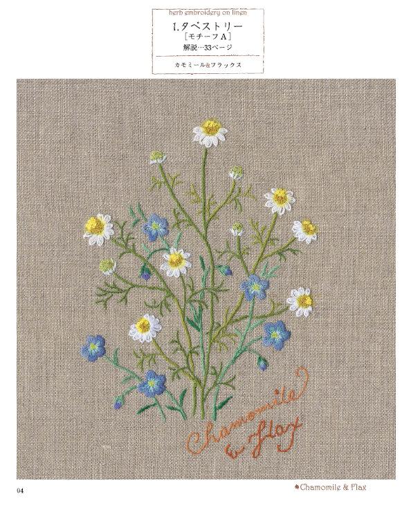 Садако Тоцука книги, японские книги по вышивке, японская вышивка