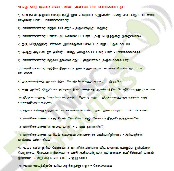 B ed tamil medium books free download pdf