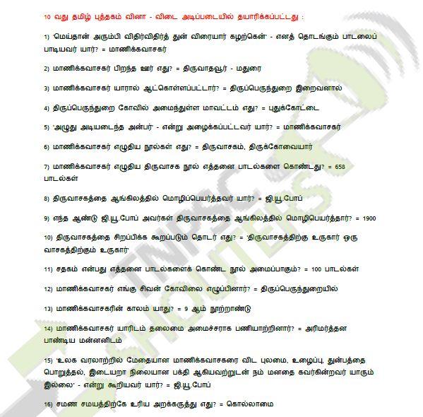 kamba ramayanam tamil pdf