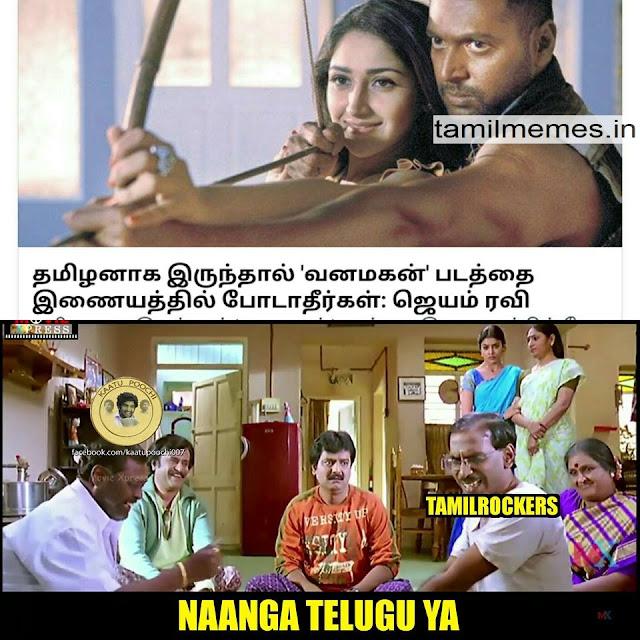 Jayam Ravi asked to stop upload vanamagan movie on Internet - Jayam Ravi Memes