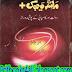 Mind Magic Urdu Pdf Book Free Download