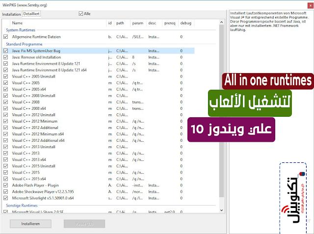تحميل برامج تشغيل الالعاب علي ويندوز 10 وكافة برامج تشغيل