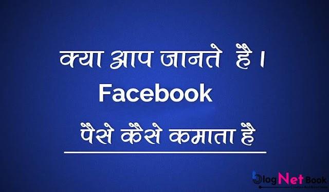 क्या आप जानते है फेसबुक पैसे कैसे कमाता है ?