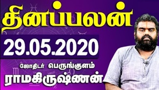 Raasi Palan 29-05-2020 | Dhina Palan | Astrology | Tamil Horoscope