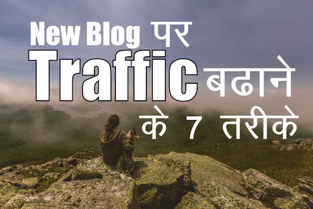 New Blog Par Traffic Kaise Badhaye 7 Solid Tarike