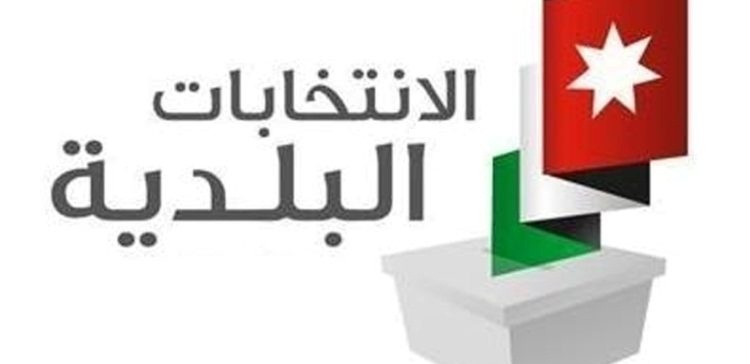 نتائج الانتخابات البلدية 2017 بالاردن