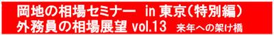 https://www.okachi.jp/seminar/detail20161210t.php