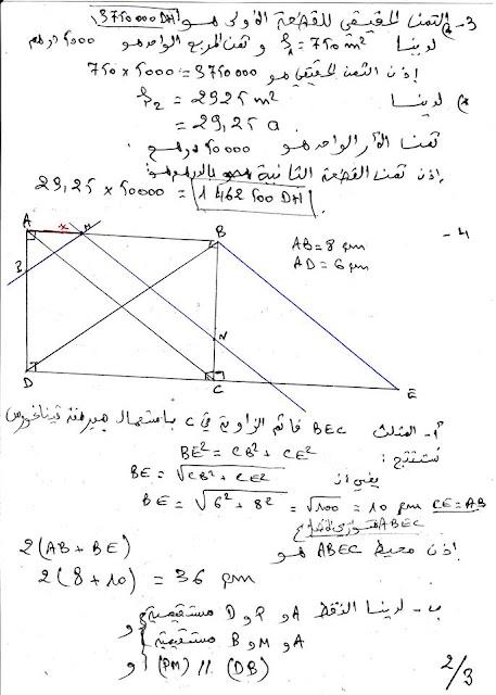 مباراة التفتيش دورة 20 و 21 ماي 2017 محاولة شخصية للإجابة في موضوع الرياضيات .